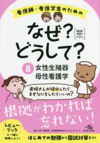 女性生殖器/母性看護学 なぜ?どうして? : 看護師・看護学生のための