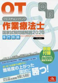 クエスチョン・バンク作業療法士国家試験問題解説 2020専門問題