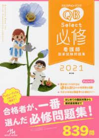 Question bank select 必修 2021(第16版) 看護師国家試験問題集
