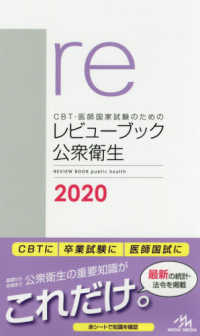 CBT・医師国家試験のためのレビューブック公衆衛生 2020 第5版