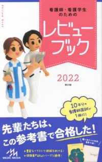 看護師・看護学生のためのレビューブック 2022