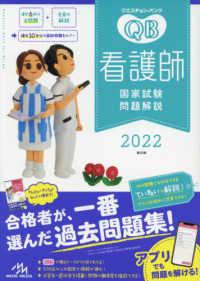 クエスチョン・バンク看護師国家試験問題解説 = QUESTION BANK看護師国家試験問題解説 2022(第22版)