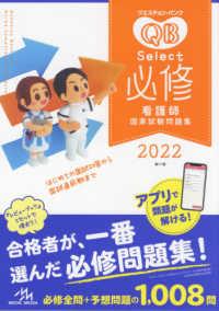 クエスチョン・バンクSelect必修 = Question bank select必修 2022(第17版) 看護師国家試験問題集