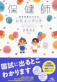 保健師国家試験のためのレビューブック 2022(第22版)