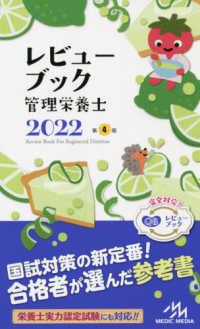 レビューブック管理栄養士 2022