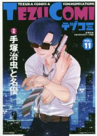 テヅコミ vol. 11 特集 手塚治虫と名優