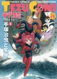 テヅコミ vol. 13 特集 手塚治虫と変身