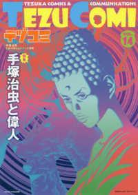 テヅコミ vol. 14 特集 手塚治虫と偉人