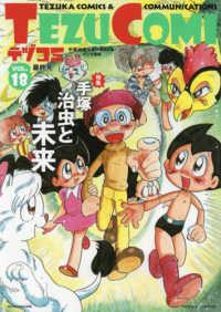 テヅコミ vol. 18 最終号 特集 手塚治虫と未来