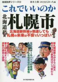 これでいいのか北海道札幌市 北海道新幹線が到達しても札幌の未来は不安でいっぱい
