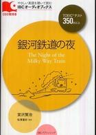 銀河鉄道の夜 IBCオーディオブックス やさしい英語を聴いて読む