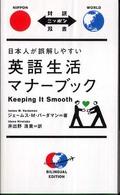 日本人が誤解しやすい英語生活マナーブック 対訳ニッポン双書