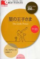 星の王子さま IBCオーディオブックス : やさしい英語を聴いて読む