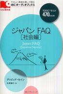 ジャパンFAQ 社会編 IBCオーディオブックス : やさしい英語を聴いて読む