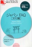 ジャパンFAQ 文化編 IBCオーディオブックス : やさしい英語を聴いて読む