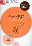 イソップ物語 IBCオーディオブックス : やさしい英語を聴いて読む