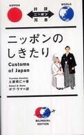 ニッポンのしきたり Customs of Japan