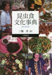 昆虫食文化事典