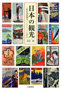日本の観光 昭和初期観光パンフレットに見る