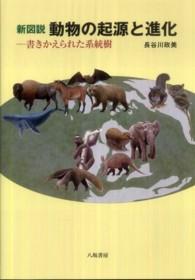 新図説動物の起源と進化 書きかえられた系統樹