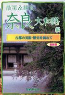 散策&鑑賞奈良大和路編 最新版 古都の美術・歴史を訪ねて