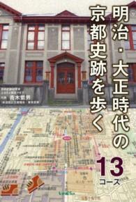 明治・大正時代の京都史跡を歩く 13コース