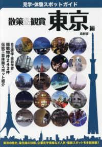 散策&観賞 東京編 2019 東京見学・体験スポットガイド