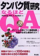 タンパク質研究なるほどQ&A ポイントが身につく基礎知識+失敗のなぜと成功のコツ!