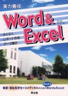 実力養成Word & Excel らくらくレポート作成・データ集計