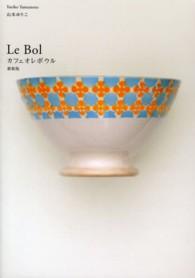 カフェオレボウル = Le Bol
