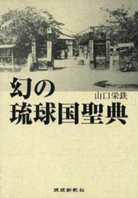 幻の琉球国聖典