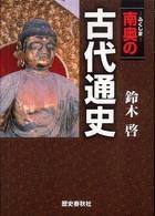南奥 (ふくしま) の古代通史