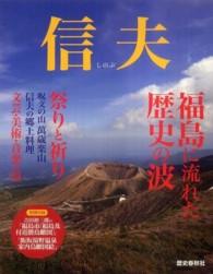 信夫 福島に流れた歴史の波