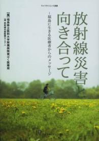 放射線災害と向き合って 福島に生きる医療者からのメッセージ