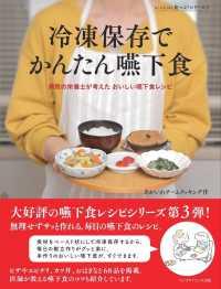 冷凍保存でかんたん嚥下食 病院の栄養士が考えたおいしい嚥下食レシピ いっしょに食べよ!シリーズ