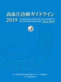 高血圧治療ガイドライン 2019年版