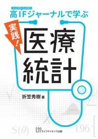 実践!医療統計 高インパクトファクタージャーナルで学ぶ