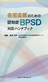 在宅支援のための認知症BPSD対応ハンドブック