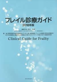 フレイル診療ガイド 2018年版 Clinical guide for frailty
