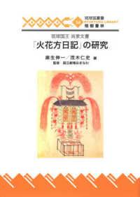 「火花方日記」の研究 琉球国王尚家文書/ 麻生伸一, 茂木仁史編