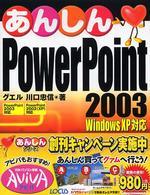 あんしんPowerPoint 2003 Windows XP対応/ グエル, 川口忠信著