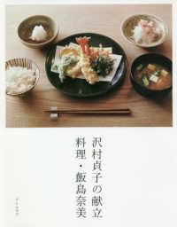 沢村貞子の献立料理・飯島奈美