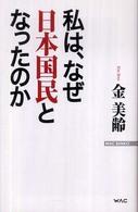 私は、なぜ日本国民となったのか WAC BUNKO