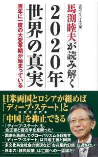馬渕睦夫が読み解く2020年世界の真実