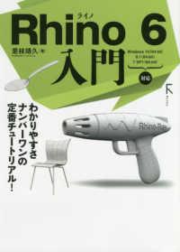 Rhino (ライノ) 6入門