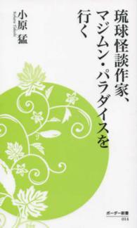 琉球怪談作家、マジムン・パラダイスを行く ボーダー新書