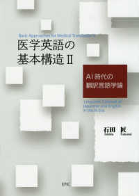 AI時代の翻訳言語学論