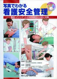 写真でわかる看護安全管理 : electronic bk 事故・インシデントの背景要因の分析と対策