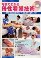 写真でわかる母性看護技術 electronic bk 褥婦・新生児の観察とケア、母乳育児を理解しよう! 写真でわかるシリーズ