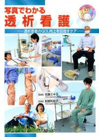 写真でわかる透析看護 : electronic bk 透析患者のQOL向上を目指すケア 写真でわかるシリーズ